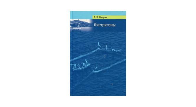 """Александр Куприн, Из рассказа """"Листригоны"""""""